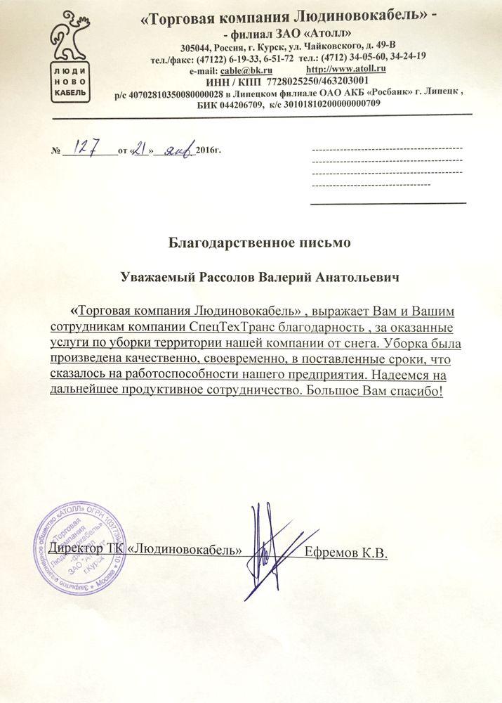 otzyv_ludinovo