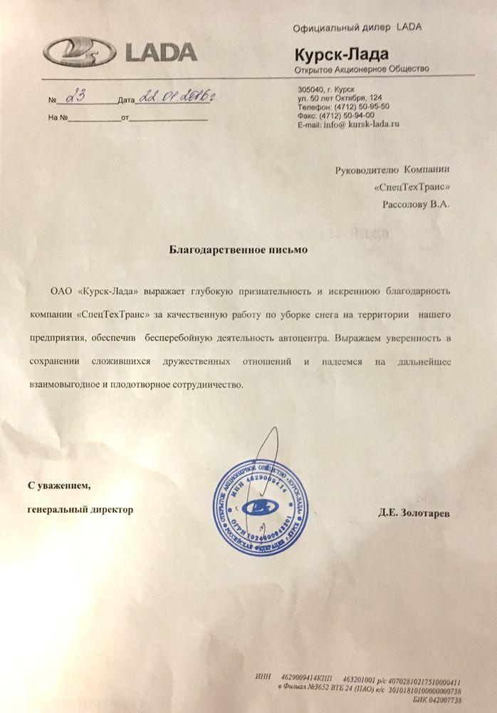 otzyv_lada