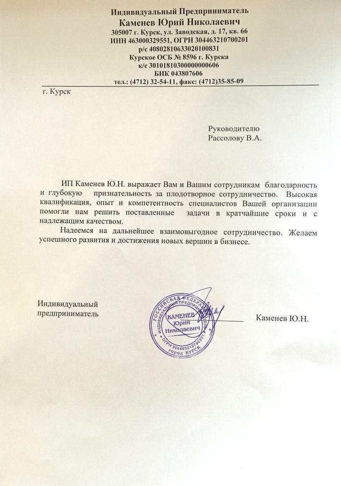 otzyv_kamenev